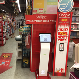 עמדות תשלום Self-CheckOut בהום סנטר